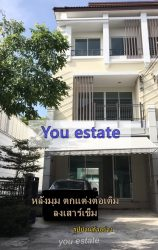 ขายทาวน์เฮ้าส์ 3 ชั้น บ้านกลางเมือง เออบาเนียน ถ.ลาดพร้าว-วังหิน